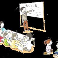 11月の家づくり塾