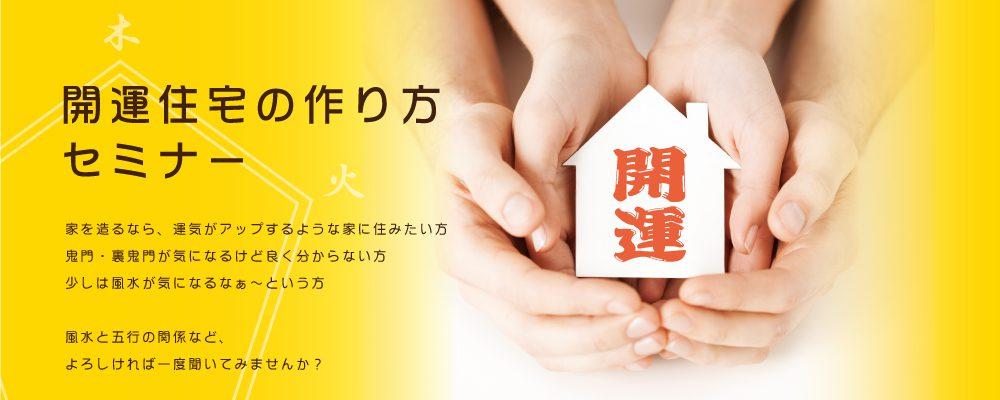 「開運住宅」の作り方