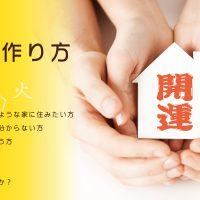 開運住宅セミナー